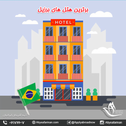 برترین هتل های برزیل