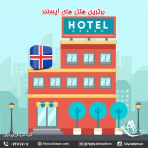برترین هتل های ایسلند