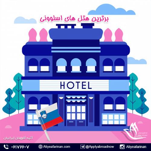 برترین هتل های اسلوونی