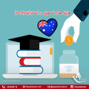 هزینه های تحصیل در استرالیا