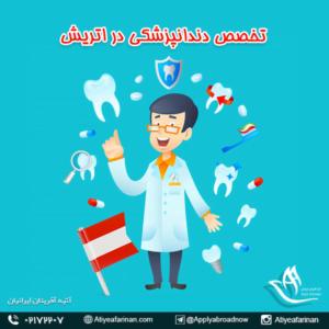 تخصص دندانپزشکی در اتریش