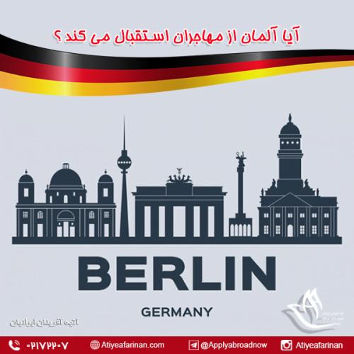 آیا کشور آلمان از مهاجران استقبال می کند ؟