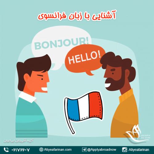 آشنایی با زبان فرانسوی