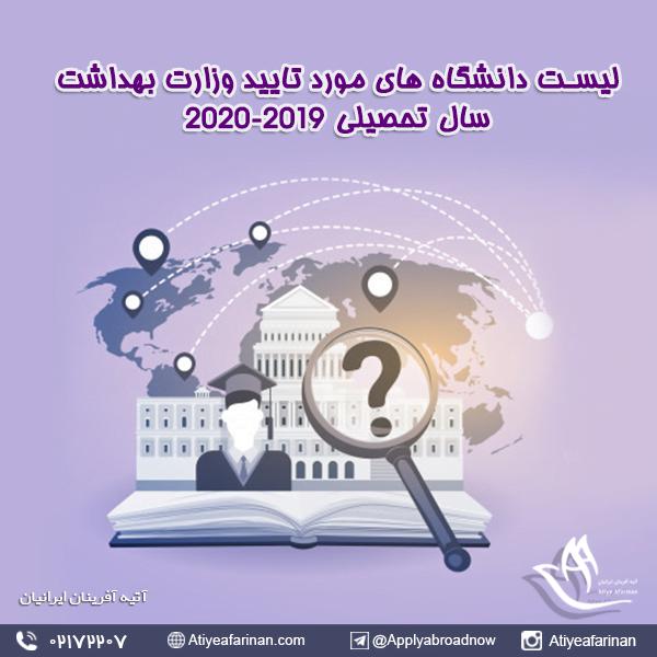 لیست دانشگاه های مورد تایید وزارت بهداشت