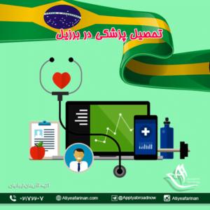 تحصیل پزشکی در کشور برزیل