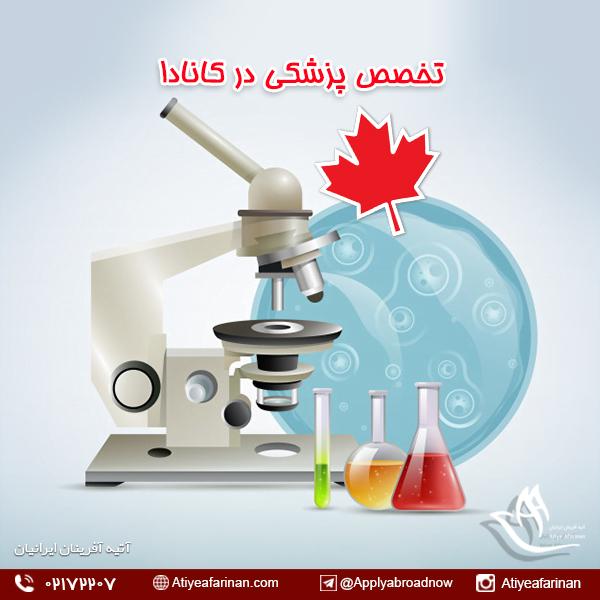 تخصص پزشکی در کانادا