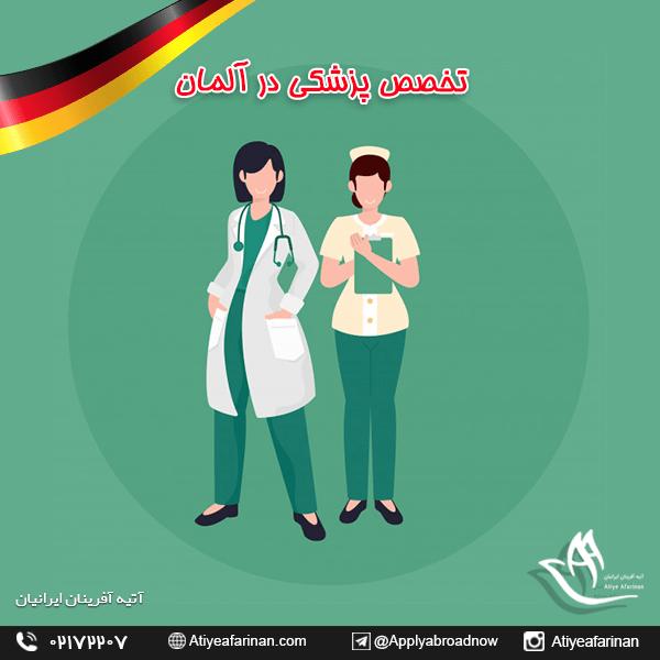 تخصص پزشکی در آلمان