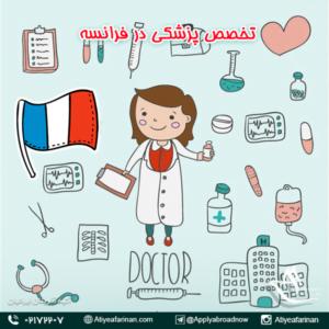 تخصص پزشکی در فرانسه