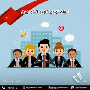 اعزام نیروی کار به کشور چین