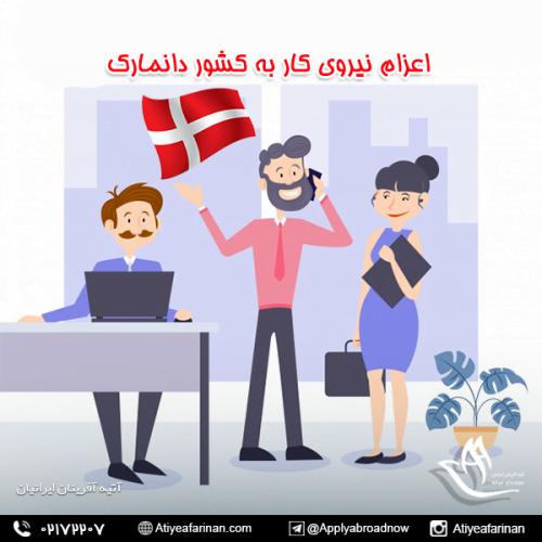 اعزام نیروی کار به کشور دانمارک
