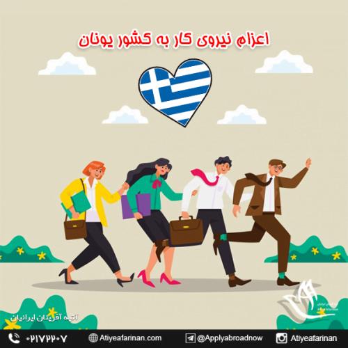 اعزام نیروی کار به کشور یونان