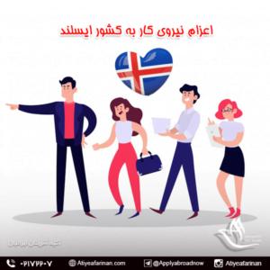 اعزام نیروی کار به کشور ایسلند