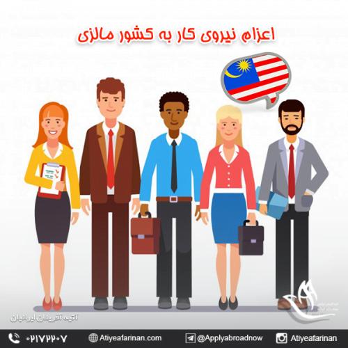اعزام نیروی کار به کشور مالزی