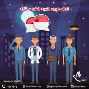 اعزام نیروی کار به کشور موناکو