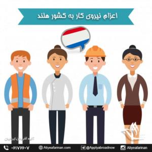 اعزام نیروی کار به کشور هلند