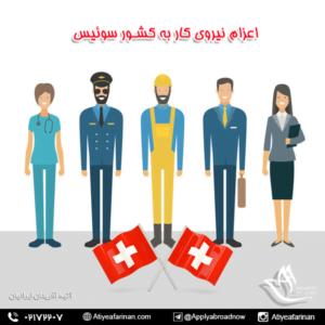 اعزام نیروی کار به کشور سوئیس