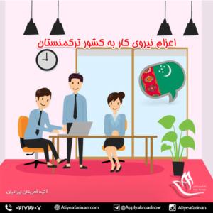 اعزام نیروی کار به کشور ترکمنستان