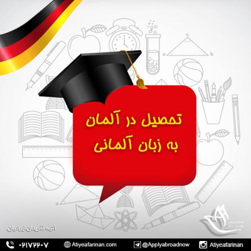 تحصیل در آلمان به زبان آلمانی