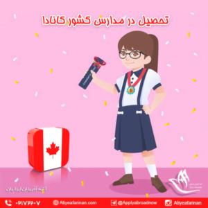 تحصیل در مدارس کشور کانادا