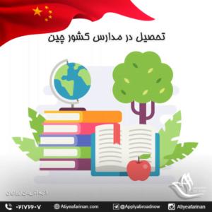 تحصیل در مدارس کشور چین