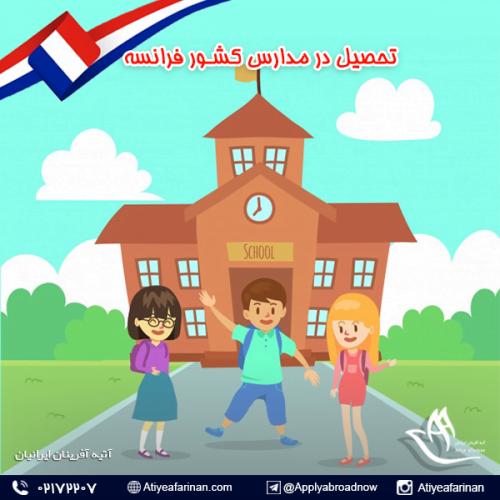 تحصیل در مدارس کشور فرانسه