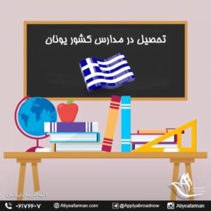 تحصیل در مدارس کشور یونان