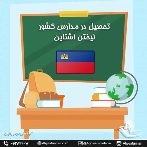 تحصیل در مدارس کشور لیختن اشتاین