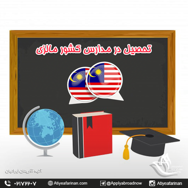 تحصیل در مدارس کشور مالزی