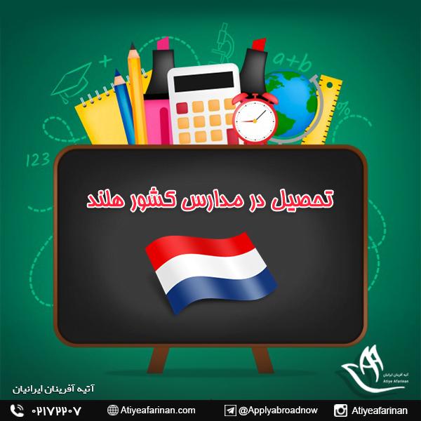 تحصیل در مدارس کشور هلند