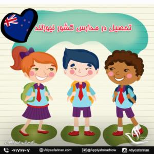 تحصیل در مدارس کشور نیوزلند