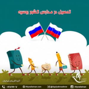 تحصیل در مدارس کشور روسیه