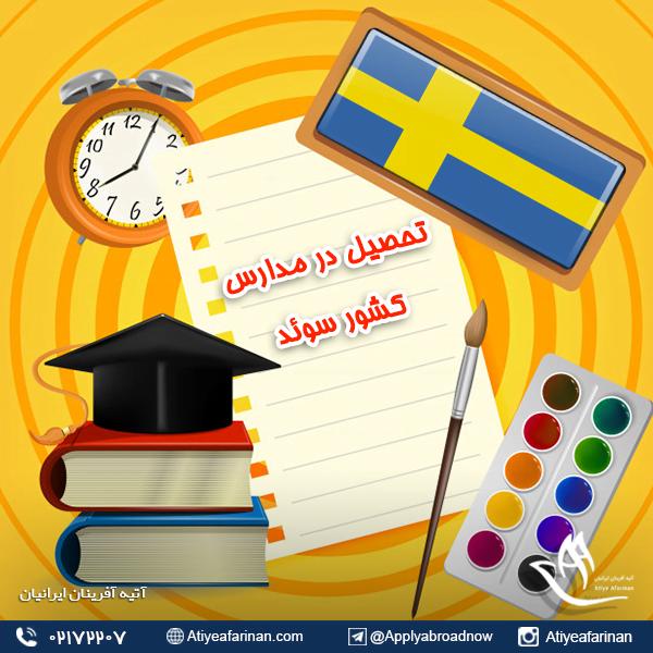 تحصیل در مدارس کشور سوئد