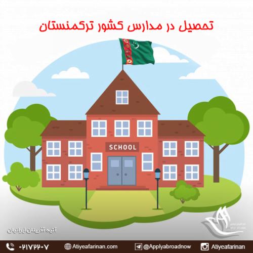تحصیل در مدارس کشور ترکمنستان