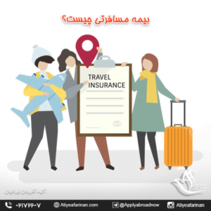 بیمه مسافرتی چیست ؟
