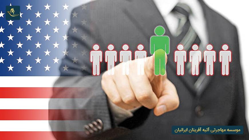 اعزام نیروی کار به کشور آمریکا