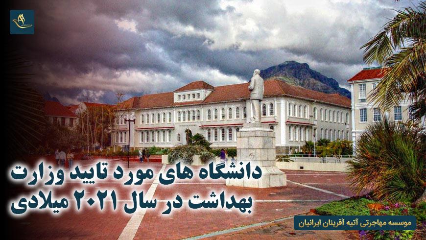 دانشگاه های مورد تایید وزارت بهداشت در سال 2021 میلادی