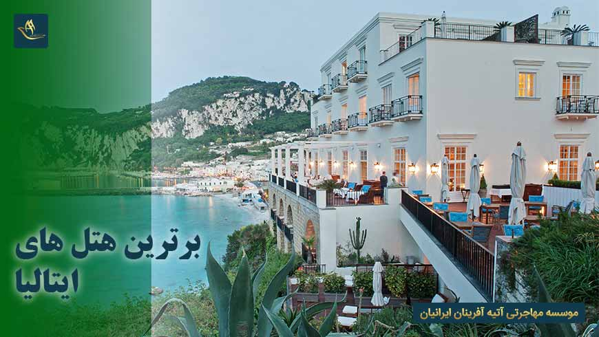 برترین هتل های ایتالیا