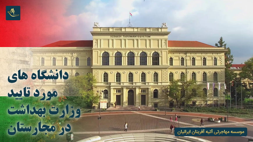 دانشگاه های مورد تایید وزارت بهداشت در مجارستان