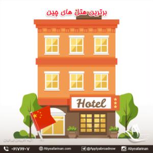 برترین هتل های چین