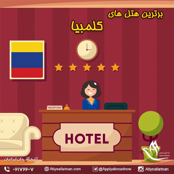 برترین هتل های کلمبیا