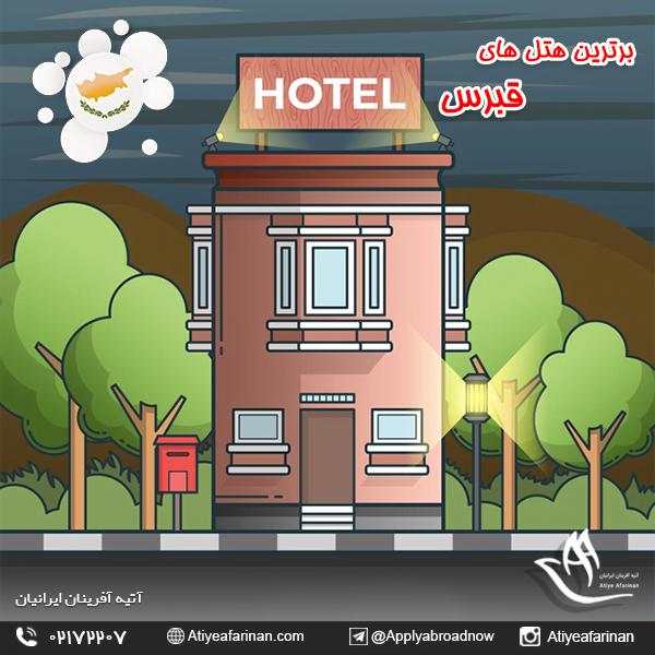 برترین هتل های قبرس