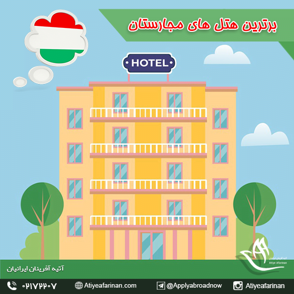 برترین هتل های مجارستان