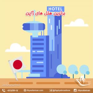 برترین هتل های ژاپن