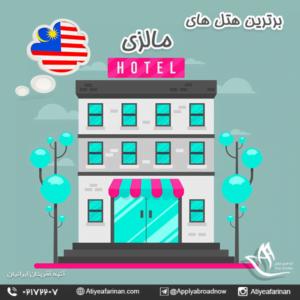 برترین هتل های مالزی
