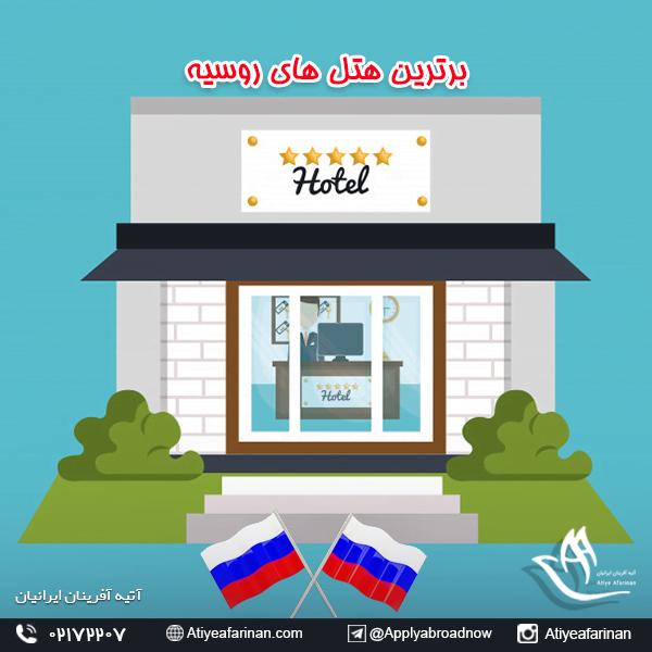 برترین هتل های روسیه