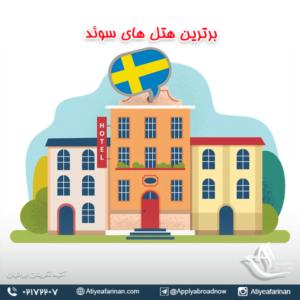 برترین هتل های سوئد