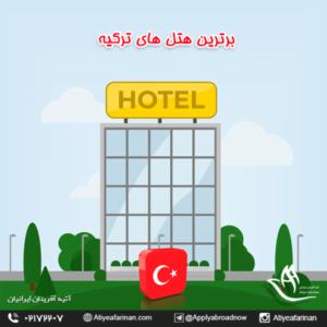 برترین هتل های ترکیه