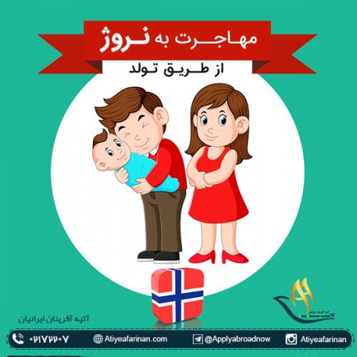 مهاجرت به نروژ از طریق تولد فرزند