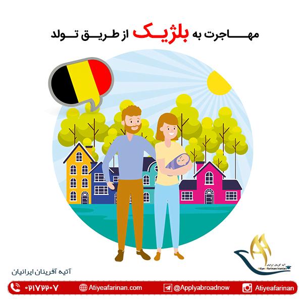 مهاجرت به بلژیک از طریق تولد فرزند