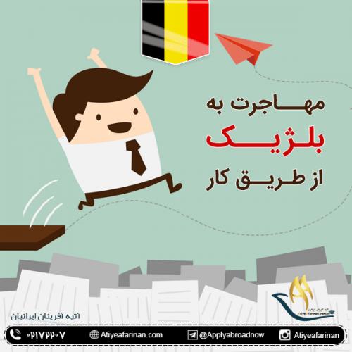 مهاجرت به بلژیک از طریق کار
